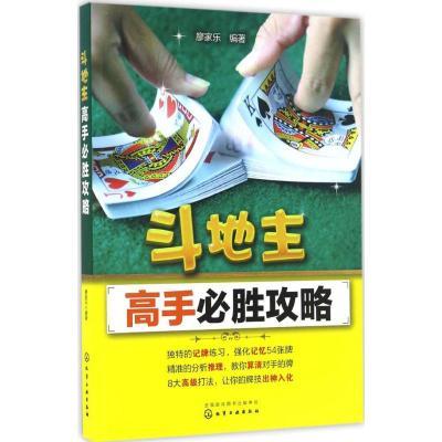 正版 斗地主高手*胜攻略 廖家乐 编著 化学工业出版社 9787122280107 书籍