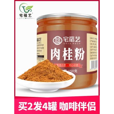 纯肉桂粉烘焙原料咖啡蜂蜜伴侣桂皮粉玉桂粉