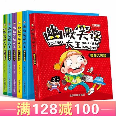 笑話大王漫畫書全6冊 小學生幽默笑話大全一二三四年級小學生課外閱讀書籍 7-9-12歲十萬個冷笑話