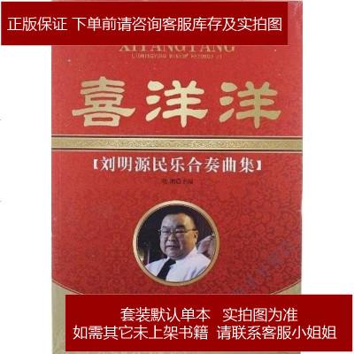 喜洋洋刘明源民乐合奏曲集 刘湘 编 9787514305258