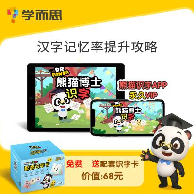 【學而思】熊貓博士識字分級閱讀學前教育思維啟蒙快速識字KC