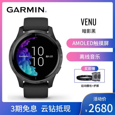 Garmin 佳明Venu 戶外運動智能手表MOLED彩色觸控屏幕跑步騎行腕表(暗影黑)