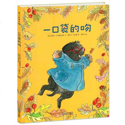 一口袋的吻 平裝圖畫書幼兒園入園準備書目推薦兒童繪本親子讀正版書籍一看再看系列3歲以上閱讀緩解兒童入園焦慮分離焦慮