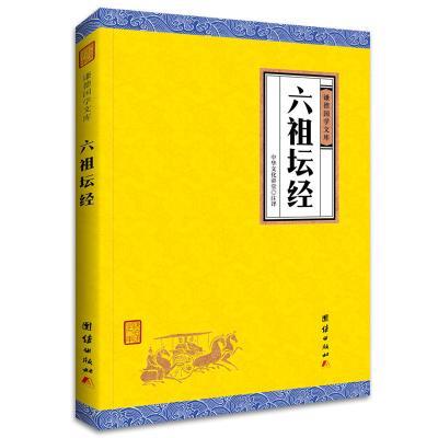 六祖壇經(謙德國學文庫,中國禪宗重要的經典之一。)