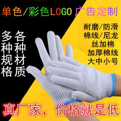由惠劳保手套棉纱棉线尼龙耐磨手套防护线手套防滑加厚耐用