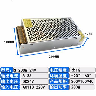 阿斯卡利220V伏轉12v 24v36V48v直流led開關電源監控變壓器5a2a3a1a30a40a S-200W-2