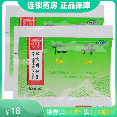 同仁堂仁丹30粒*10袋用于中暑引起的惡心胸悶頭昏暈車暈船藥