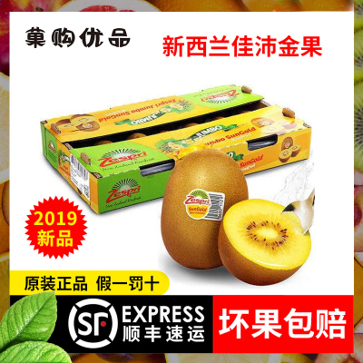 新西蘭zespri佳沛進口奇異果 陽光金果黃心獼猴桃 30只裝90克(含)-110克(不含)