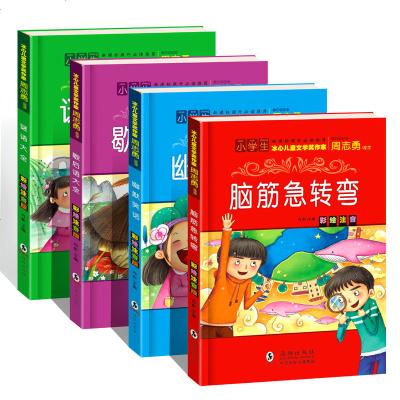 腦筋急轉彎小學注音版 謎語大全幽默笑話故事大王大全集小學生課外閱讀書籍一二三年級6-7-8-9-10-12歲少兒圖書