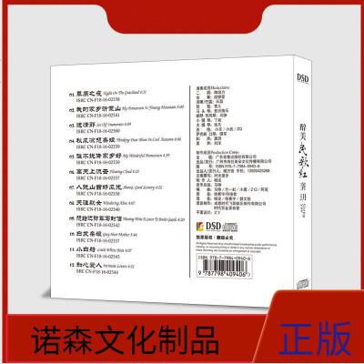 正版 龔玥 醉美民歌紅 1CD 民歌經典發燒 聽天下唱片2017新專輯