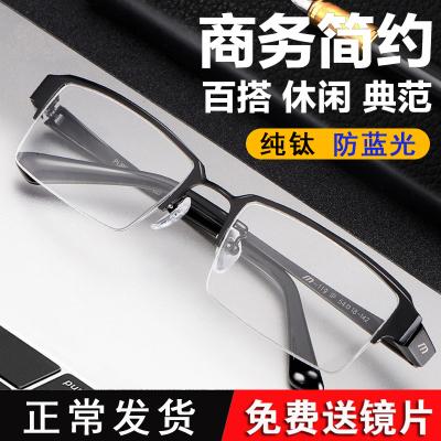 綠瓦純鈦近視眼鏡架防藍光防輻射平光商務男款半框光學配鏡鏡框
