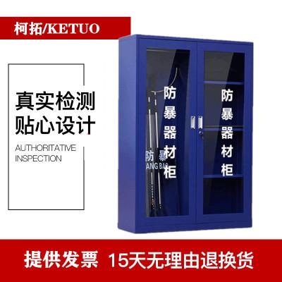 柯拓KETUO防暴柜警器械柜安全器材柜戰備柜反恐裝備柜工具柜1200*400*1600mm防爆柜安保防暴器材柜