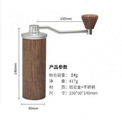 阿斯卡利(ASCARI)专业手摇磨豆机研磨器合金磨芯便携包单品手冲无名磨豆机 木纹机身+24克粉仓亚克力