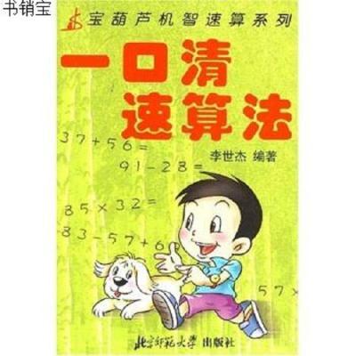 一口清速算法9787303047284李世杰北京師范大學出版社