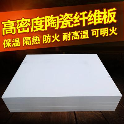 窯爐陶瓷纖維板高硬度耐火硅酸鋁纖維擋火板設備耐高溫隔熱保溫板