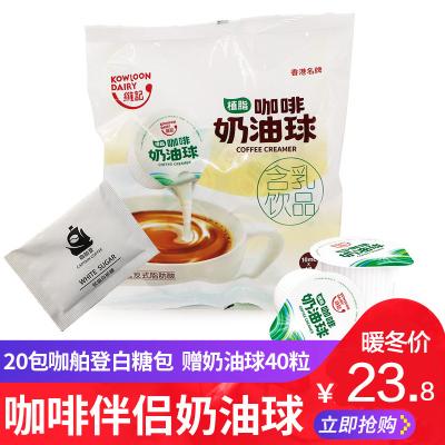 咖舶登白糖包20包+咖啡液態奶球 咖啡伴侶40*10ml維記奶油球