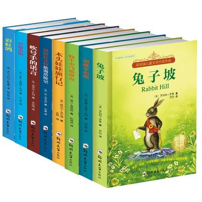 常青藤國際大獎小說系列兔子坡全8冊 7-15歲中小學生課外讀物故事書 三四五年級課外書兒童文學