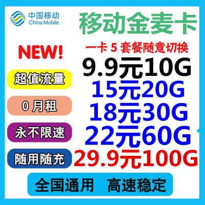 中国移动 流量卡无限流量卡4g手机卡纯流量卡不限量大王卡0月租全国通用不限速无线上网卡 神龙卡