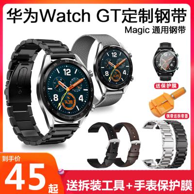 華為手表Watch GT真皮表帶pro3榮耀活力款Magic2/Dream不銹鋼表鏈