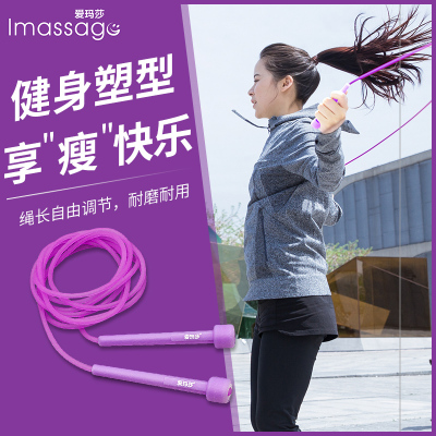爱玛莎Imassage跳绳初学儿童跳绳3.1可调节跳神亲子体育比赛健身绳子