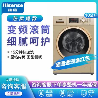 【99新】海信(Hisense)10公斤金色變頻滾筒洗衣機XQG100-U1201FG