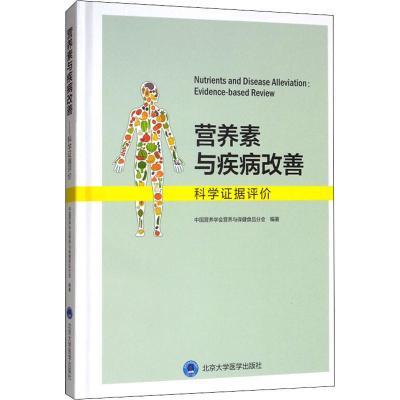 營養素與疾病改善 科學證據評價 中國營養學會營養與保健食品分會 著 生活 文軒網