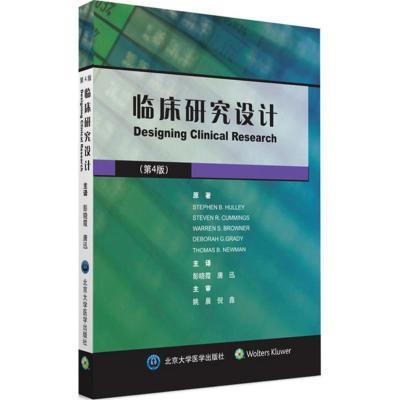 临床研究设计 (美)史蒂芬·B.赫利(Stephen B.Hulley) 等 原著;彭晓霞,唐迅 主译 著 生活 文轩网