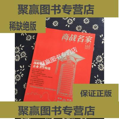 正版9層新 商戰名家 (2007年7月號 總第165期)