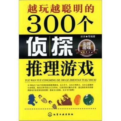 越玩越聰明的300個偵探推理游戲冰冰 等9787122143037化學工業出版社