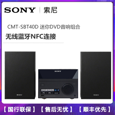 Sony/索尼CMT-SBT40D 迷你组合音响 桌面音箱 CD VCD DVD播放机 无线蓝牙组合音箱