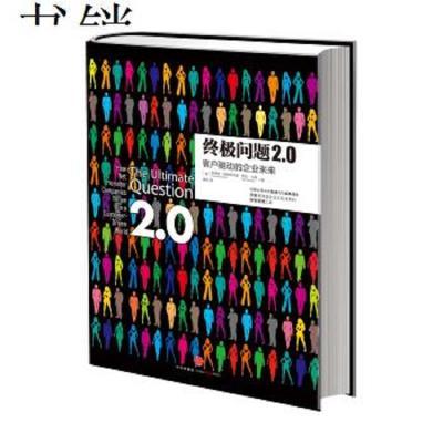 終極問題2.0 :客戶驅動的企業未來9787508639437弗雷德·賴克哈