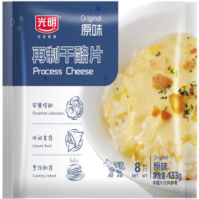 光明原味芝士片133g(共8片)三明治即食家用起司片烘焙奶酪原料