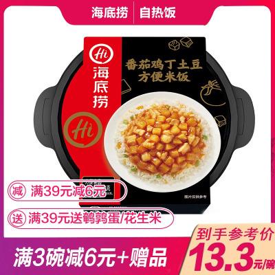 【海底撈】番茄雞丁土豆方便米飯272g*1碗 自熱米飯煲仔飯速食懶人快餐加熱即食