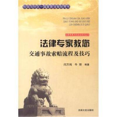 法律專家為民說法系列叢書:法律專家教您交通事故索賠流程及技巧 閆萬鴻,牛