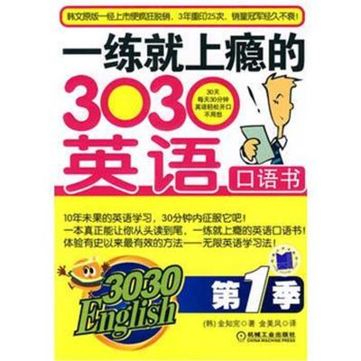 正版書籍 一練就上癮的3030英語口語書季 9787111278368 機械工業出版社