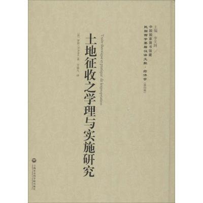 土地征收之學理與實施研究羅班上海社會科學院出版社9787552011876