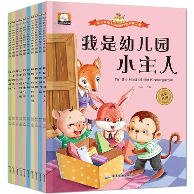 幼儿情商与性格培养绘本第二辑 从小养成好习惯 全10册 3-6岁儿童中英文双语卡通图书 幼儿园宝宝启蒙益智好习惯亲子故事