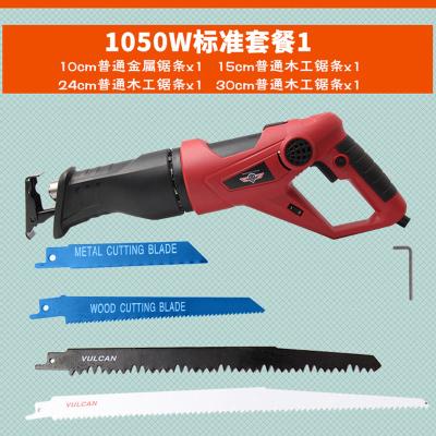 往復鋸古達電動鋸子曲線鋸家用多功能小型木工電鋸金屬切割機手鋸 1050W標配(4鋸條)