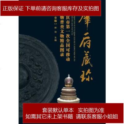 肇慶市第一次全國可移動文物普查文物精品圖錄