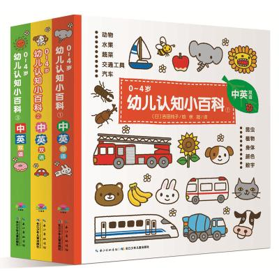 0-4岁幼儿认知小百科(全3册)