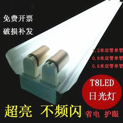 led双管日光灯全套一体化超亮40W单管荧光灯长条家用日光灯灯架