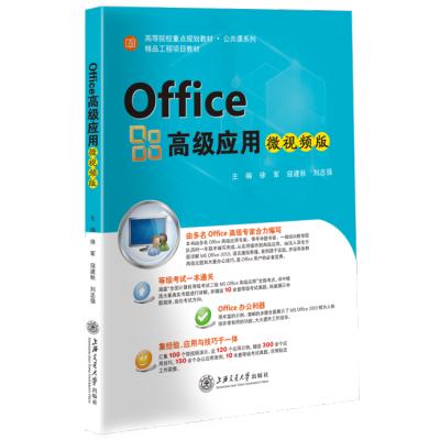【正版】2018年版 Office高级应用:微视频版 徐军 寇建秋 刘志强 上海交通大学出版社