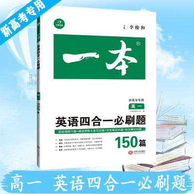 2020版一本英語四合一必刷題150篇高一 英語四合一必刷題150篇新高考專用 全國通用版含答案全解全析江西人民出版社