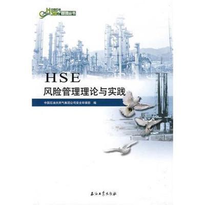 正版 HSE风险管理理论与实践 中国石油天然气集团公司安全环保部 石油工业出版社 9787502169206 书籍