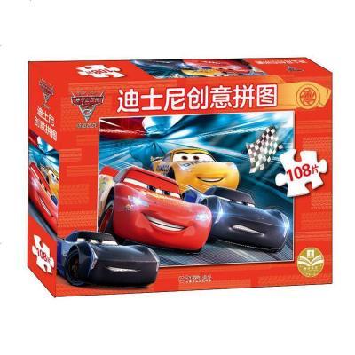1005正版迪士尼创意拼图·赛车总动员3极速挑战