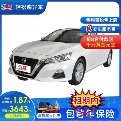 定金【51車】日產天籟2020款2.0LXL舒適版低月租金融分期購車汽車整車新車中型車