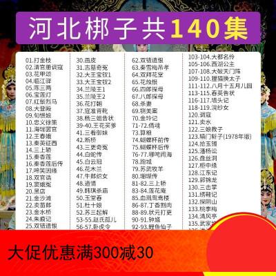 河北梆子戲曲u盤32g 中國傳統經典名家名段老人看戲家用電視mp4