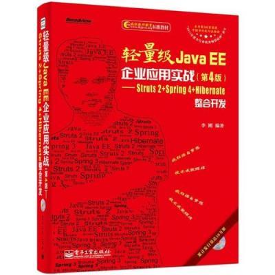 轻量级Java EE企业应用实战(第4版):Struts 2+Spring 4+Hibernate整合开发(含...
