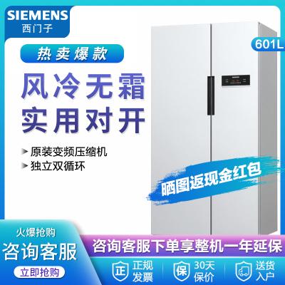 預售(99新)西門子(SIEMENS) KA92NV02TI 610升 風冷無霜對開門雙開電冰箱變頻節能雙開門大容量