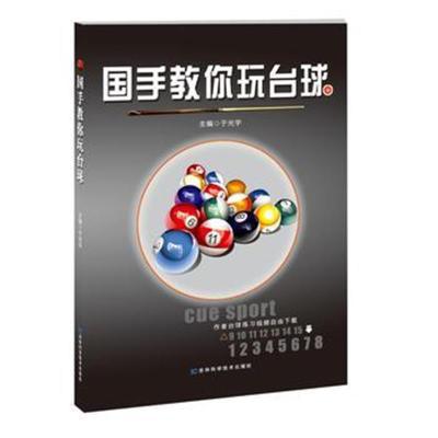 国手教你玩台球于光宇9787538465815吉林科学技术出版社